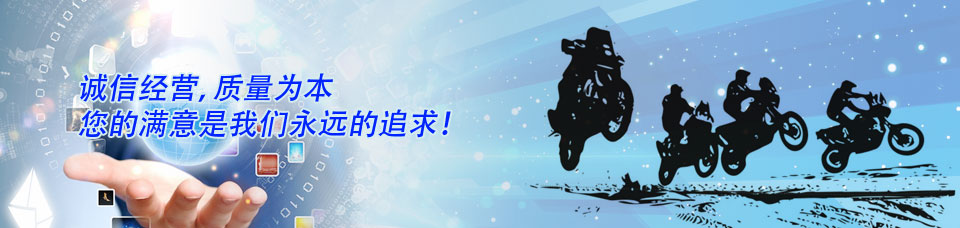 温州市博新摩托车零部件有限公司