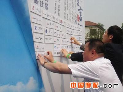 绿色环保宣言_128家摩托车及配件企业在京签署《中国摩托车行业绿色环保宣言 ...