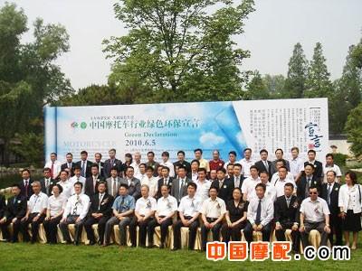 128家摩托车及配件企业在京签署《中国摩托车行业绿色环保宣言》