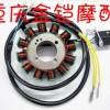 批发125-12级磁电机线圈