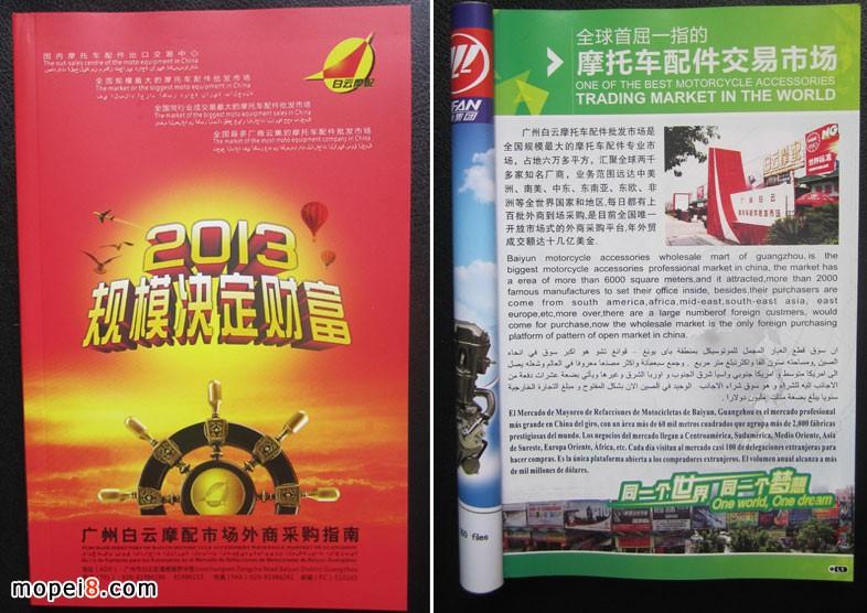 广州白云摩托车配件批发市场外商采购指南