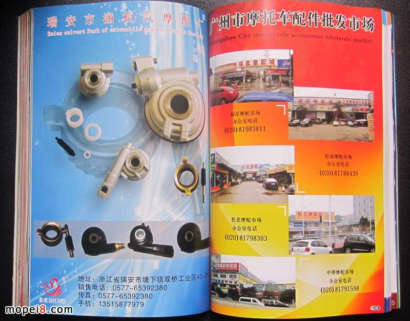 广州摩托车配件批发市场办公室电话及市场外景
