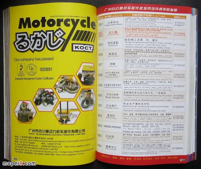 广州摩托车配件批发市场采购指南