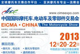 2013第四届中国国际摩托车、电动车及零部件交易会