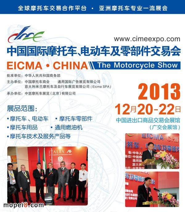 2013第四届中国国际摩托车、电动车及零部件交易会将于2013年12月20-22日在中国进出口商品交易会展馆(广交会展馆)举办