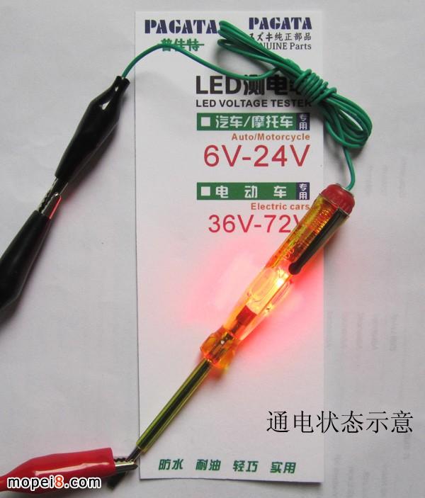 led测电笔 汽车/摩托车测电笔 维修检测工具 dc 6-24v