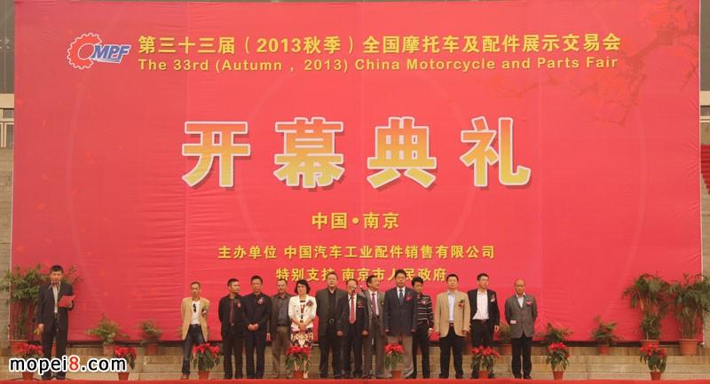 第三十三届(2013秋季)全国摩托车及配件展示交易会