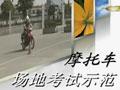 摩托车场地考试示范 摩托车驾驶证考试 D照,E照 (8774播放)