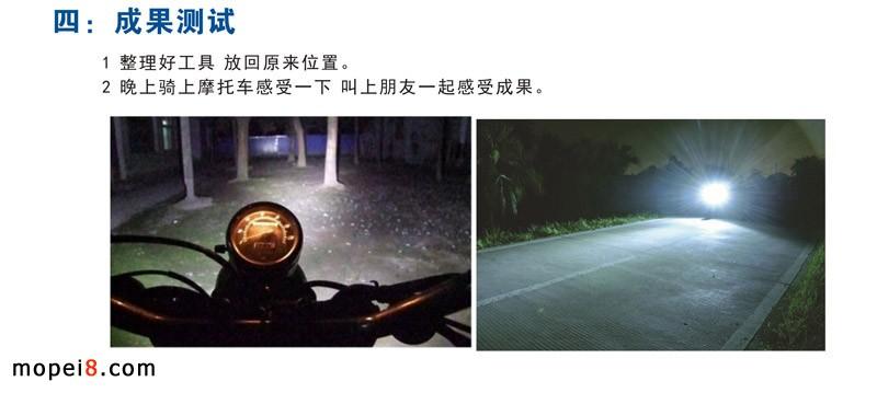 九加一正品摩托车led大灯 通用型m3 国家专利三面发光