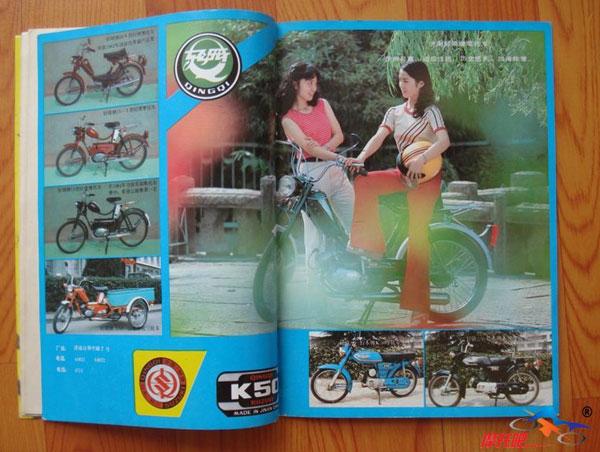 摩友珍藏摩托车创刊号