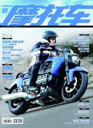 摩托车杂志