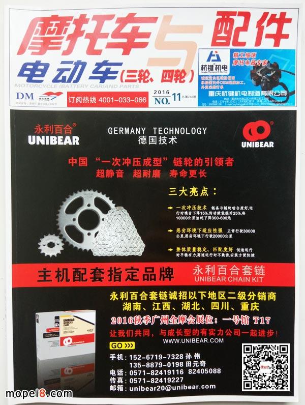 《摩托车与配件》杂志书