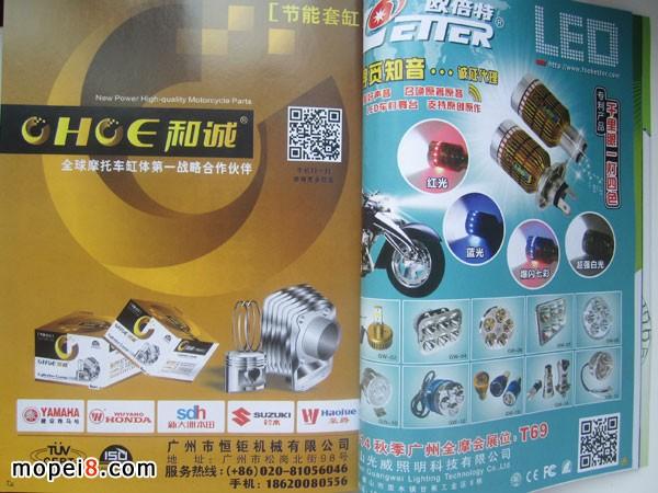 摩托车配件电器LED大灯广告图