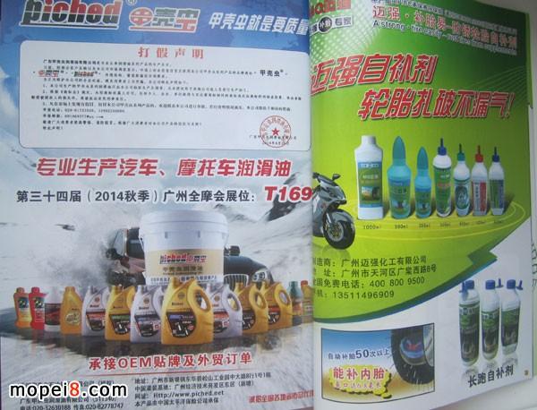 摩托车配件机油自补液广告图