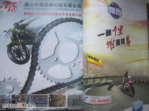 摩托车配件套缸套链广告图