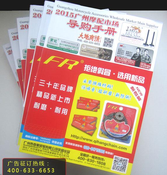 2015广州摩配市场导购手册