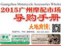广州摩托车配件市场导购手册