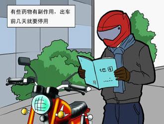 摩托车安全驾驶教程/常识指引