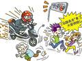 摩托车驾驶安全知识