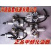 甲醇摩托车化油器  甲醇化油器