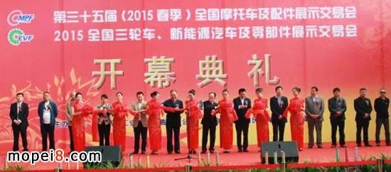 2015重庆摩配会中国摩托车配件展会