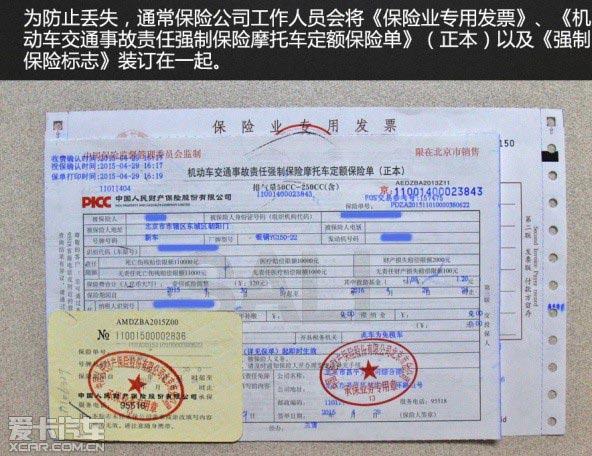 """不过""""京B""""摩托车牌照也并非可以毫无条件地对任何人进行发放,其中持有北京市城""""八""""区户口(东城、西城、崇文、宣武、海淀、朝阳、丰台、石景山)的个人是无法办理""""京B""""牌照摩托车的注册登记的,而持有北京市远郊区县户口(通州、昌平、房山、门头沟、大兴、顺义、怀柔、密云、延庆、平谷)的个人以及持有外省市户口的个人(需同时持有北京市远郊区县暂住证)是可以办理""""京B""""牌照摩托车的注册登记的;当然户口属于北京市城&ldquo"""
