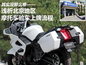 摩托车验车上牌流程解析