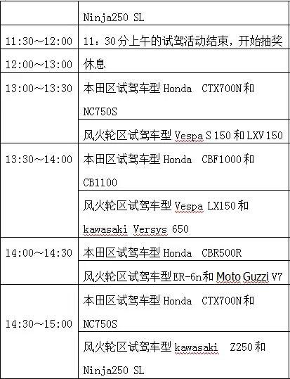 摩托车试驾时间安排表