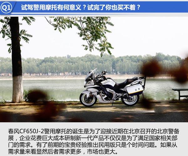春风CF650J-2警用摩托车试驾