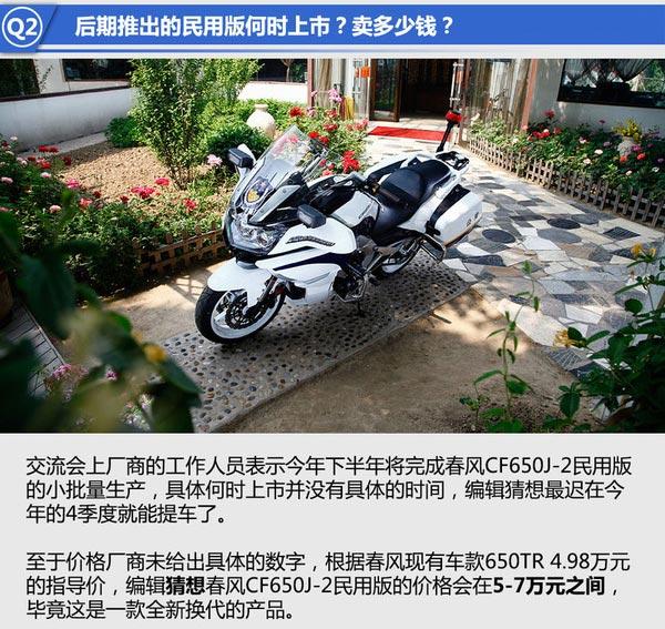 春风CF650J-2警用摩托车国宾摩托车民用版