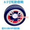 仿真 汽车轮胎6寸三轮车摩托车音箱