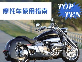 十问让您更好的了解摩托车使用