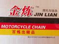 摩托车链条/链轮/套链