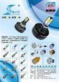 佛山昇星光科技照明厂