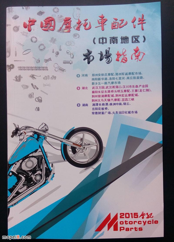 中国摩托车配件(中南地区)市场指南