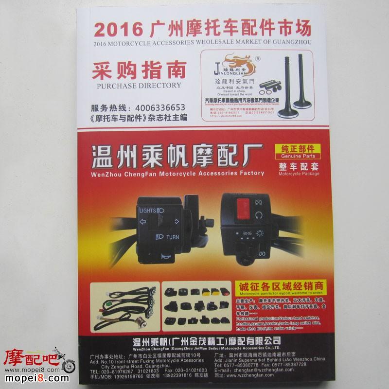 广州摩托车配件市场采购指南