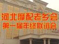 河北摩配老乡会第一届年终联谊会 (105播放)