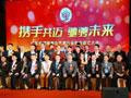 广东省湖南商会汽摩配件协会正式成立