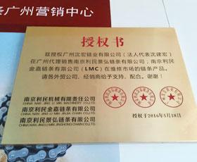 广州沈宏链业有限公司