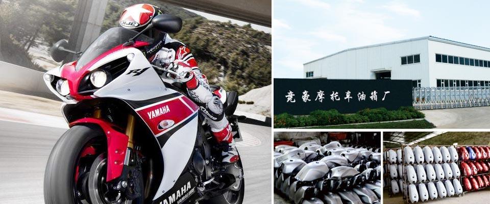 竞豪-皇牌摩托车油箱