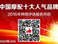 中国摩配十大人气品牌网络评选开启