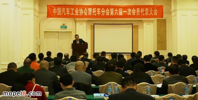 中汽协会摩托车分会第六届一次会员代表大会左宗申发言