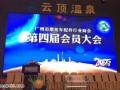 广州市摩托车配件行业商会年会昨日召开