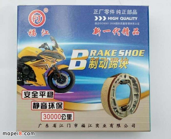 福江摩托车刹车蹄块