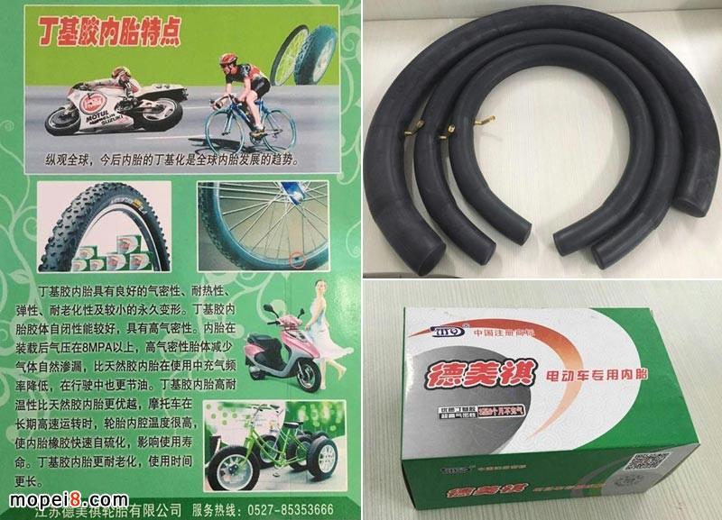 摩托车内胎和电动车系列快装内胎