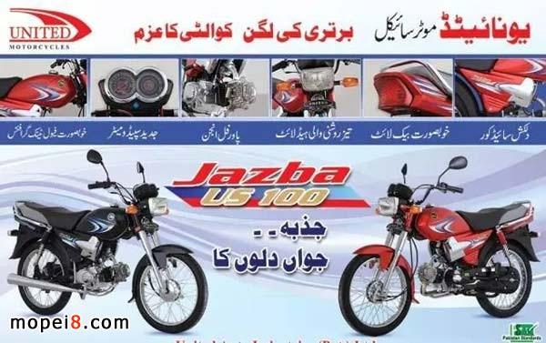 巴基斯坦摩托车市场
