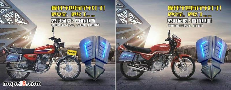 摩托车行车灯挡泥板