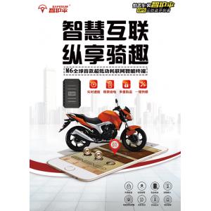 智护伞M6摩托车专用防盗器,GPS防盗器,摩托车防盗器