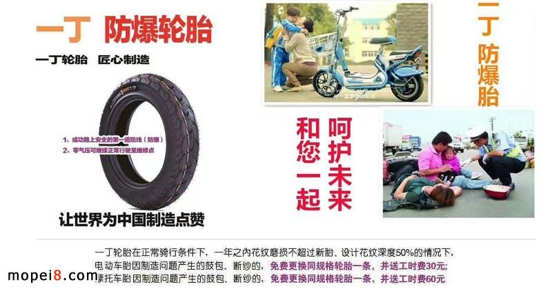 一丁防爆胎摩托车轮胎电动车胎
