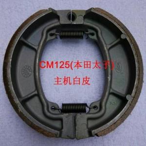 CM125本田太子摩托车刹车块 主机白皮